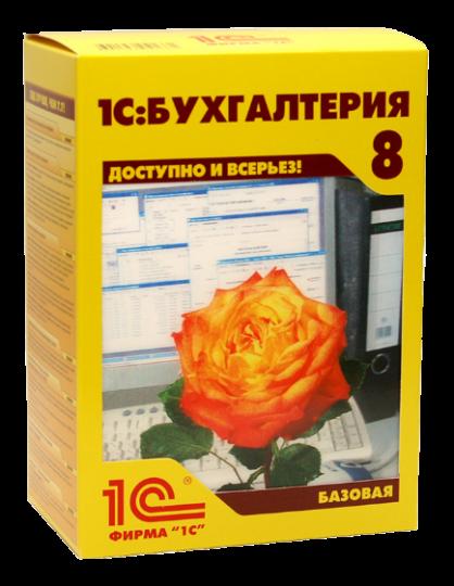 1С:Бухгалтерия 8